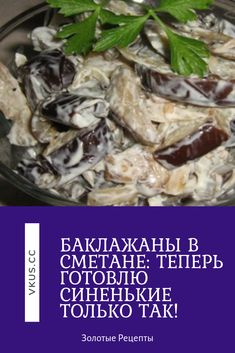 Good Food, Yummy Food, Tasty, Easy Cooking, Cooking Recipes, Smoked Turkey Legs, Eggplant Recipes, Russian Recipes, Healthy Salads