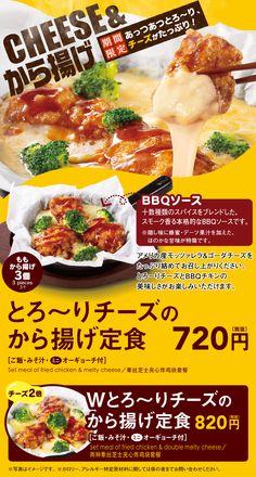 Japanese Menu, Food Posters, Food Banner, Art Reference Poses, Food Packaging, Food Menu, Food Design, Fried Chicken, Pesto