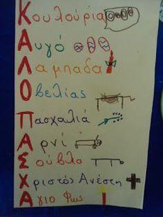 ~~kindergarten teacher ~~ΝΗΠΙΑΓΩΓΟΣ.....ΧΡΩΜΑΤΑ ΚΑΙ ΑΡΩΜΑΤΑ...: ::ΠΑΣΧΑΛΙΑ ΚΑΙ ΠΑΣΧΑΛΙΤΣΑ:: Easter 2018, Greek Culture, Easter Crafts, Math, Blog, Lent, Bunnies, Eggs, School