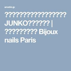 ☆パリのまつ毛エクステサロン主宰、JUNKOさんご来店☆   パリのネイルサロン Bijoux nails Paris