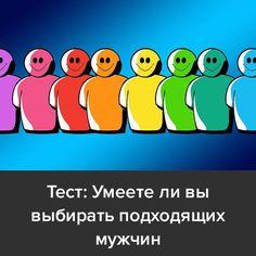 пройти тест→ https://psyconsult24.ru/portfolio/test-umeete-li-vy-vybirat-podhodyashhih-muzhchin-10-voprosov/