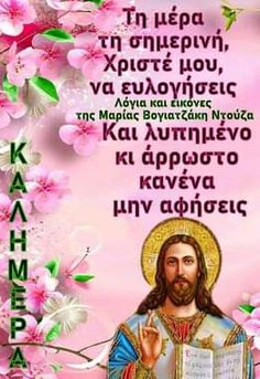 Greek Quotes, Wise Words, Good Morning, Buen Dia, Bonjour, Word Of Wisdom, Good Morning Wishes, Famous Quotes