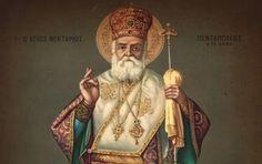Αγιος Νεκτάριος: Όλα νικιούνται-Τίποτα να μην σας απελπίζει! - http://www.vimaorthodoxias.gr/theologikos-logos-diafora/agios-nektarios-ola-nikiounte-tipota-na-min-sas-apelpizi/