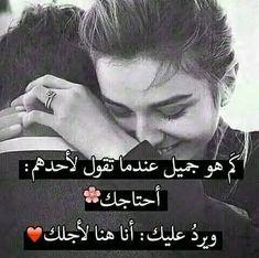 كم هو جميل عندما تقول لأحدهم  أحتاجك ويرد عليك أنا هنا لأجلك Arabic Love Quotes, Arabic Words, Love Quotes For Him, Islamic Quotes, Words Quotes, Qoutes, Life Quotes, Sayings, Romantic Words