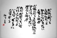 画像 : 【相田みつを】くじけそうな時、そっと背中を押してくれるような相田みつを名言集【心温まる名言集】 - NAVER まとめ