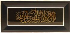 Glowing Wood Frame Home Decorative * Click for more Special Deals #IslamicThings