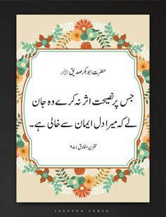 Hazrat Abu Bakr (R) Said... Imam Ali Quotes, Urdu Quotes, Quotations, Islamic Messages, Islamic Quotes, Love Poetry Urdu, Golden Quotes, Hazrat Ali, Jumma Mubarak