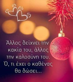 Words Quotes, Qoutes, Special Words, Greek Quotes, Narcissist, Lyrics, Feelings, Quotations, Quotes