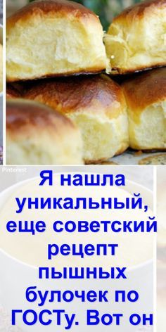 I found a unique, yet Soviet recipe for lush buns according to GOST. Here he is - Kochen backen - Cooking