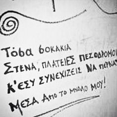 Greek quotes Quotes And Notes, All Quotes, Wisdom Quotes, Best Quotes, Funny Quotes, Photo Quotes, Picture Quotes, Graffiti Quotes, Street Quotes