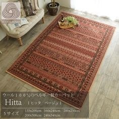 ウール100%のベルギー製ウィルトン織りカーペット 【ヒッタ ベージュ】 - 100サイズ カーペット・ラグ・絨毯・敷物の通販専門店|びっくりカーペット