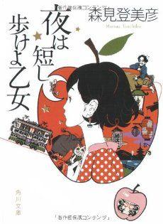夜は短し歩けよ乙女 (角川文庫)  Girl, the night is short, walk