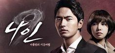 나인 아홉번의 시간여행과 최근 케이블 드라마의 역습 :: 지후대디의 Favorite