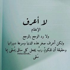 Arabic English Quotes, Arabic Love Quotes, Arabic Words, Islamic Quotes, Sweet Words, Love Words, Words Quotes, Me Quotes, Sayings