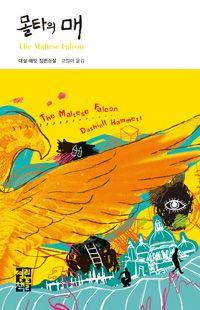 [몰타의 매] 대실 해밋 지음 | 고정아 옮김 | 열린책들 | 2009-12-20 | 원제 The Maltese Falcon (1930년) | 열린책들 세계문학 63 | 2012-03-02 읽음