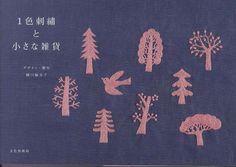 Eine Farbe Stickerei Muster & kleine Zakka Style Motiv - Yumiko Higuchi - japanische Craft Book - Natural, blumig, Herb, Bird Design - B1354