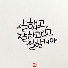 프사하기좋은글 8장 : 네이버 블로그 Wise Quotes, Famous Quotes, Words Quotes, Inspirational Quotes, Sayings, Doodle Lettering, Hand Lettering, Korean Handwriting, Korea Wallpaper
