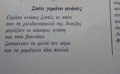 ΑΙΟΛΙΚΑ ΓΡΑΜΜΑΤΑ: Ένα ποίημα της εξαίρετης δημιουργού Πόλα Βακιρλή, ...