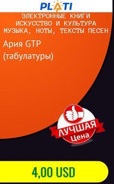 Ария  GTP (табулатуры) Электронные книги Искусство и культура Музыка, ноты, тексты песен