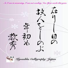 おはようございます。昨年,義理の母(92歳)が他界し、喪中につき、年賀のご挨拶は控えさせていただきます。皆様のしあわせを心より願っております。https://www.youtube.com/user/Kyoushhu 書道 教秀 Japan