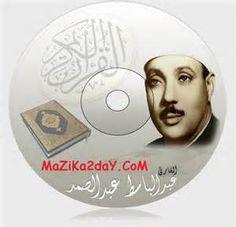 الشيخ عبد الباسط   روائع المنشاوي وعبد الباسط