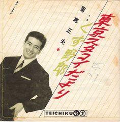 """【7""""】菊地正夫/ 東京スタコイだより (teichiku)"""