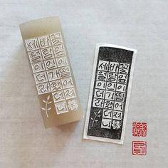 ... 꽃잎이 떨어져 바람인가 했더니 세월이더라~ #전각 #방각 #탁본 #캘리그라피 #좋은글 Chinese Art, Printmaking, Seal, Stamps, Fonts, Coding, Layout, Calligraphy, Design