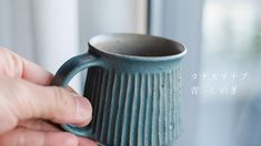 タナカマナブさんのマグカップ『青 しのぎ』がかわいくて即買いした話 - 2Bcafe Mugs, Coffee, Tableware, House, Kaffee, Dinnerware, Home, Tablewares, Cup Of Coffee