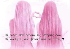 Κολλητες♥ Bff Quotes, Greek Quotes, Qoutes, My Notebook, Best Friends Forever, Besties, Friendship, Long Hair Styles, Words