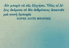Nikon D5200, Dslr Nikon, Best Quotes, Love Quotes, Greek Words, Greek Quotes, Word Out, Love Words, Picture Quotes