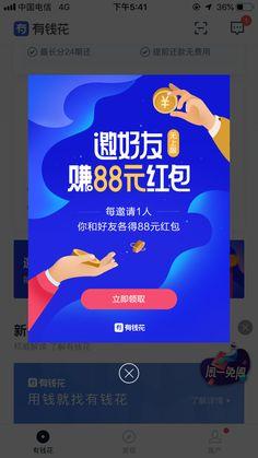 Chinese Fonts Design, Food Icons, App Ui, Mobile Ui, Web Banner, Ui Design, Finance, Popup, Website