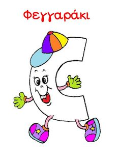 ΠΡΟΣΠΑΘΗΣΑ ΜΕ ΤΗΝ ΠΟΛΥΤΙΜΗ ΒΟΗΘΕΙΑ ΤΗΣ ΣΥΝΑΔΕΛΦΟΥ ΜΟΥ ΣΟΦΙΑΣ Ν' ΑΠΟΤΥΠΩΣΩ ΤΑ ΠΡΩΤΑ ΣΧΕΔΙΑ ΠΡΟΦΡΑΦΗΣ!!!                    ... Pre Writing, Learn To Read, Preschool, Education, Learning, Blog, Fictional Characters, Kid Garden, Studying