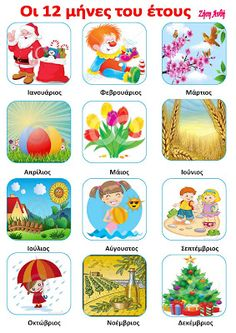 My Interactive Image - ThingLink Preschool Education, Learning Activities, Kids Learning, Educational Activities, Activities For Kids, Crafts For Kids, Greek Language, Speech And Language, Behavior Cards