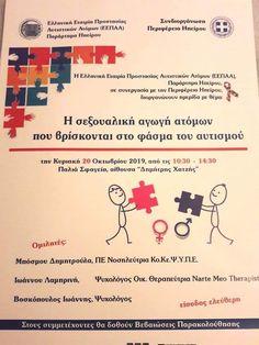 ΕΕΠΑΑ ► Ημερίδα για τη Σεξουαλική Αγωγή Ατόμων με ΔΑΦ   νόηση, ετών 15 :)