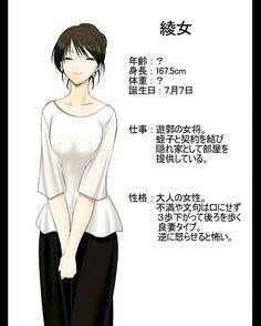 (Itsuwaribito Utsuho)