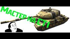 Мир танков.Мастер на СТ1!!!🚲🔇🚗🚜