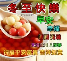 Dumpling Festival, Happy Mid Autumn Festival, Happy Birthday Cards, Chinese New Year, Fruit Salad, Cereal, Goodies, Breakfast, Food