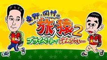 東野・岡村の旅猿2 ~プライベートでごめんなさい… - Episodes