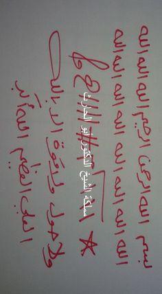 حجاب الاقفال لفك السحر Allah Islam, Islamic Pictures, Free Books, Arabic Calligraphy, Allah