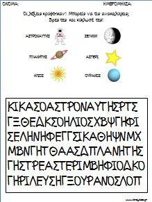 Φυλλα εργασίας για τους πλανήτες και το διαστημα για το νηπιαγωγείο Maths, Worksheets, Education, Summer, Summer Time, Literacy Centers, Onderwijs, Learning, Countertops