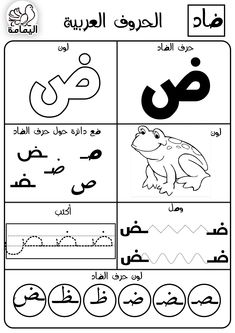 Arabic learning for toddler Arabic Alphabet Pdf, Arabic Handwriting, Alphabet Tracing Worksheets, Learn Arabic Online, Preschool Art Projects, Islam For Kids, Arabic Lessons, Arabic Language, Letter A Crafts