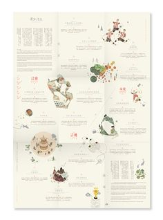 Sophie Leung : Spreading To Seeds editorial layout ref. Dm Poster, Poster Layout, Print Layout, Layout Design, Book Layout, Design Design, Leaflet Layout, Leaflet Design, Graph Design