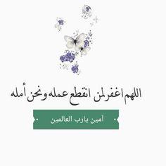 123 Best اللهم ارحم أموات المسلمين Images Rip Dad I Miss You