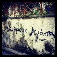 Αγαπα... Greek Quotes, Art Quotes, Sayings, Words, Street Art, Friendship, Poetry, Romance, Letters