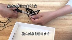 ERI流*暮らしの楽しみ方(ストローでヒンメリづくり) Diy And Crafts, Sculptures, Interior, Handmade, Youtube, Design, Quill, Stud Earrings, Hand Made