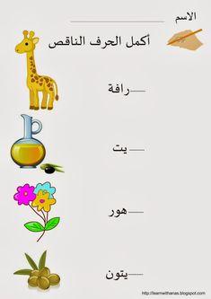روضة العلم للاطفال: مراجعة حروف الهجاء Arabic Alphabet Letters, Arabic Alphabet For Kids, Learning Apps, Kids Learning Activities, Learning Arabic For Beginners, Tracing Shapes, Easy Mother's Day Crafts, Alphabet Tracing Worksheets, Arabic Lessons