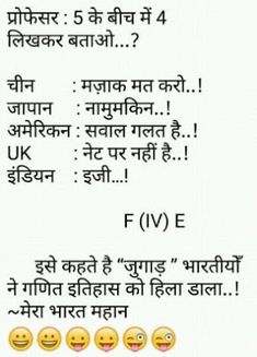 dimag ghumane wali paheliyan, Funny Question In Hindi and Answer dimag ghuma dene wali paheliyan Fail Question in Hindi ! Witty Quotes Humor, Stupid Quotes, Funny Attitude Quotes, Sarcastic Jokes, Comedy Quotes, Funny True Quotes, Good Thoughts Quotes, Bewafa Quotes, Funny Thoughts