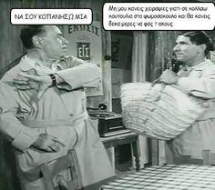 """""""Της κακομοίρας"""" 18 Ιουνίου 1963.  Σκηνοθεσία Ντίνος Κατσουρίδης   Παραγωγή Κώστας Χατζηχρήστος   Σενάριο Ντίνος Κατσουρίδης   Πρωταγωνιστές Κώστας Χατζηχρήστος (Ζήκος), Κώστας Δούκας (Παντελής Σκουφάντελος), Νίκος Ρίζος (Κιτσάρας Μπούρμπουρης), Μαρίκα Νέζερ (Δέσποινα), Ντίνα Τριάντη (Λίτσα), Νίκος Φέρμας (Μανώλης), Θανάσης Μυλωνάς (Αργύρης), Νέλη Παππά (Φιφίκα), Γιώργος Βελέντζας (Μήτσος). Movie Quotes, Funny Quotes, Funny Greek, Greek Quotes, Have A Laugh, Funny Laugh, Picture Video, Comedy, Lol"""