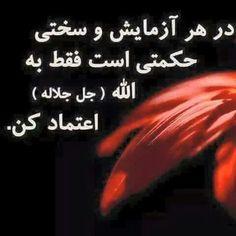 Quran Book, Persian Poetry, Persian Quotes, True Feelings, Positive Mind, Sentences, Allah, Poems, Positivity