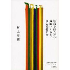 MURAKAMI, Haruki   Colorless Tsukuru Tazaki and His Years of Pilgrimage (2013) 村上春樹『色彩を持たない多崎つくると、彼の巡礼の年』